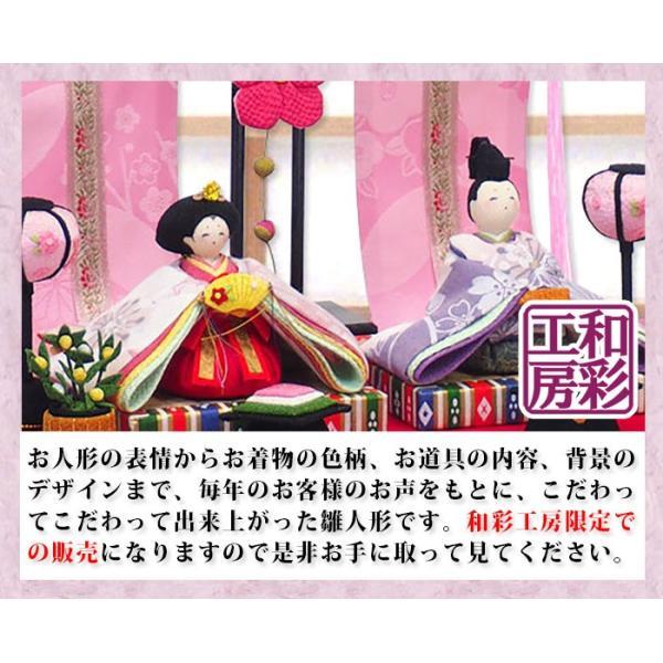 雛人形ケース飾り「桃花几帳 花雅雛 親王飾り」rhk162s|wasai-kobo|04