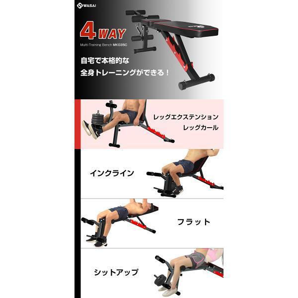 マルチベンチ フラットインクラインベンチ マルチポジションベンチ トレーニングベンチ ダンベルベンチ 筋トレ MK035|wasai|02