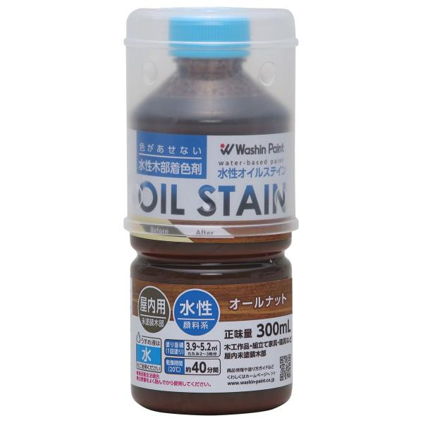 水性オイルステイン オールナット 300ml (和信ペイント)