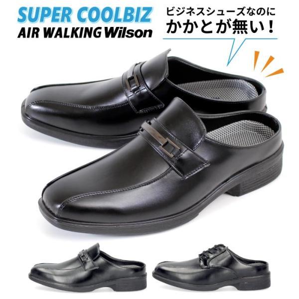 ビジネスサンダルビジネスシューズメンズサボタイプかかとなし幅広3Eビット革靴軽量防滑AIRWALKINGWilsonウィルソン7