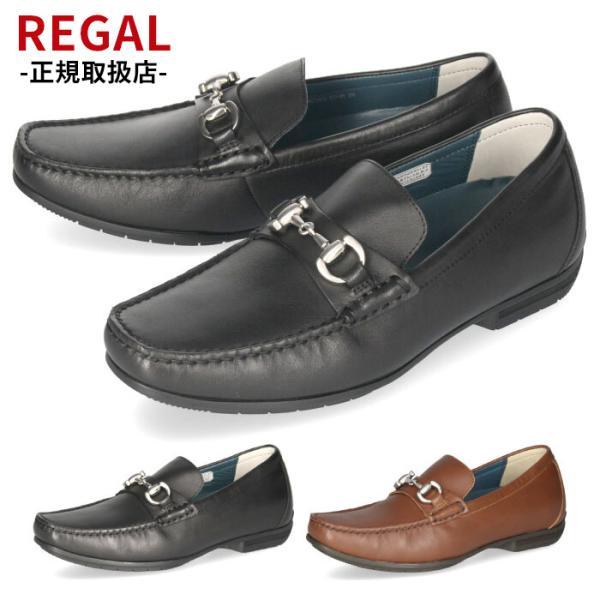リーガル REGAL スリッポン メンズ 57HRAF ブラック ブラウン ビット ドライビングシューズ モカシン 2E 本革 紳士靴 靴