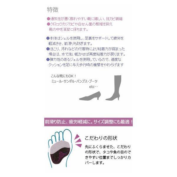 つま先ジェルクッション ブラック モリト MORITO イズ・フィット is-fit 女性用 レディース 中敷き インソール 黒 靴 2mm:1679 4mm:1686