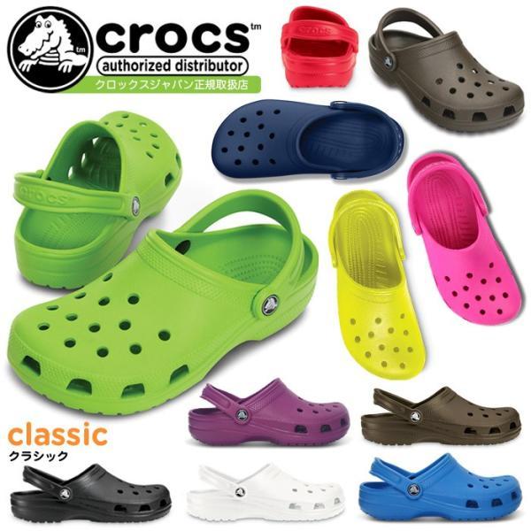 クロックス クラシック crocs classic 10001 サンダル レディース メンズ セール|washington