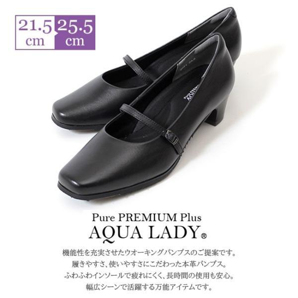AQUA LADY アクアレディ 9051 黒 パンプス ストラップ 通勤 就活 フォーマル オフィス 痛くない ブラック 4E 21.5〜25.5cm スクエアトゥ