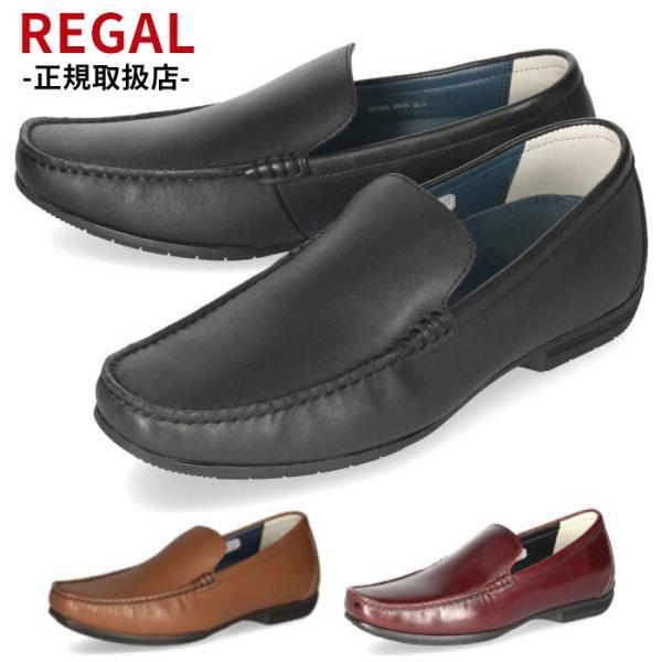 リーガル REGAL スリッポン メンズ 56HRAF ブラック ブラウン ネイビー ワイン ヴァンプ ドライビングシューズ カジュアル モカシン 2E 本革 紳士靴 靴