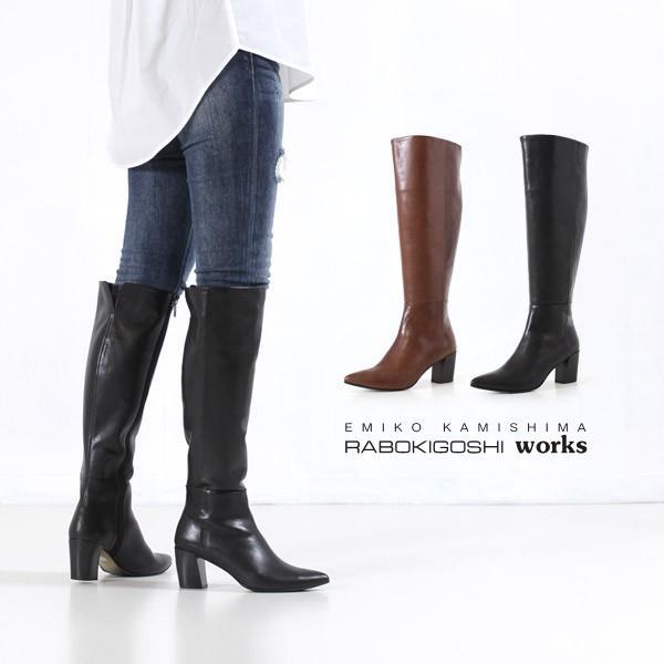 RABOKIGOSHI works ブーツ ラボキゴシ ワークス 靴 12108 本革 ロングブーツ ヒール レディース レザーブーツ セール|washington