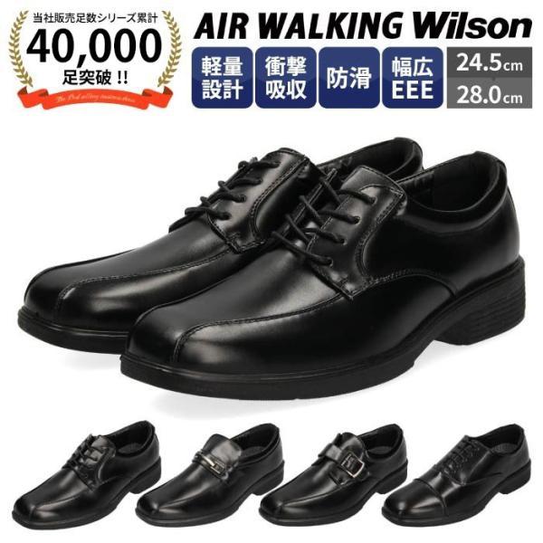 ビジネスシューズ幅広3EウォーキングAIRWALKINGWilson通気性防滑屈曲革靴冠婚葬祭就職活動リクルートベーシック