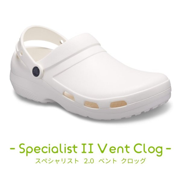 クロックス スペシャリスト ベント 2.0 レディース メンズ サンダル crocs Specialist II Vent Clog 205619 ホワイト ワークシューズ|washington|04