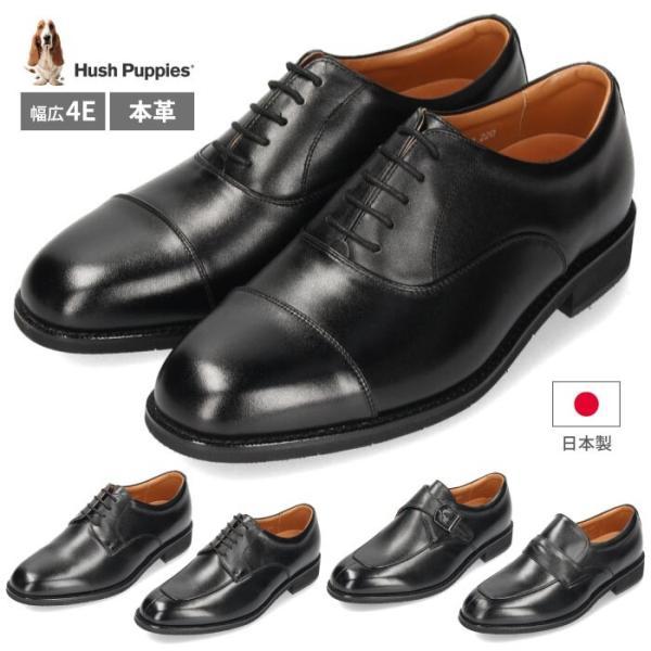 ハッシュパピービジネスシューズメンズ本革4E幅広日本製ブラックストレートプレーンUチップモンクローファー0246N0247N02