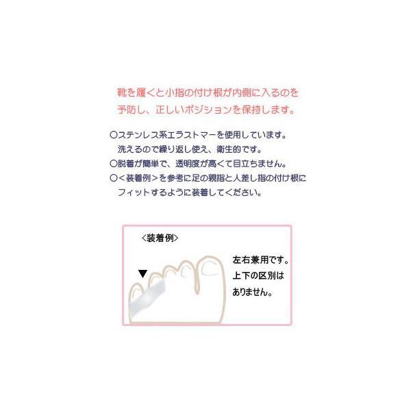 内反小趾用 内反サポート コロンブス COLUMBUS フットソリューション サポーター 女性用 レディース 靴 透明 クリア  80240|washington|02