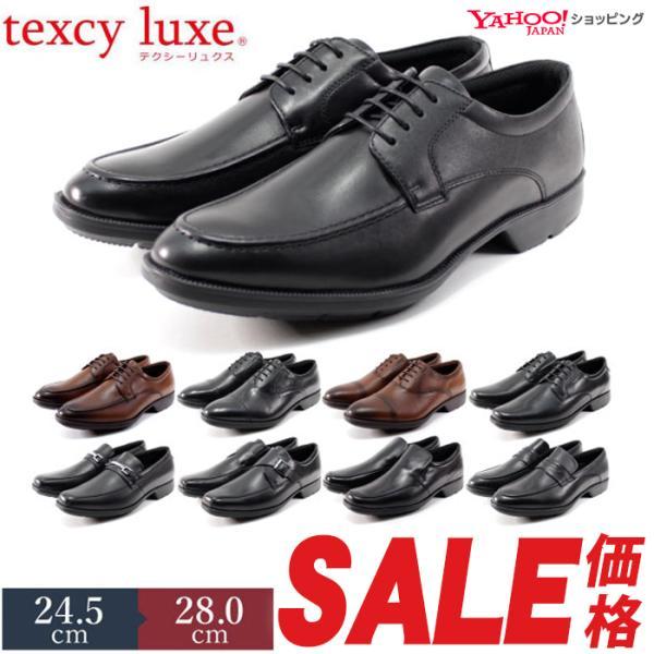 ビジネスシューズ  テクシーリュクス 本革 メンズ 幅広 3E ブラック ブラウン ベーシックタイプ texcy luxe