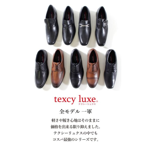 テクシーリュクス texcy luxe ビジネスシューズ 本革 メンズ 幅広 3E ブラック ブラウン ベーシックタイプ 父の日 プレゼント|washington|05