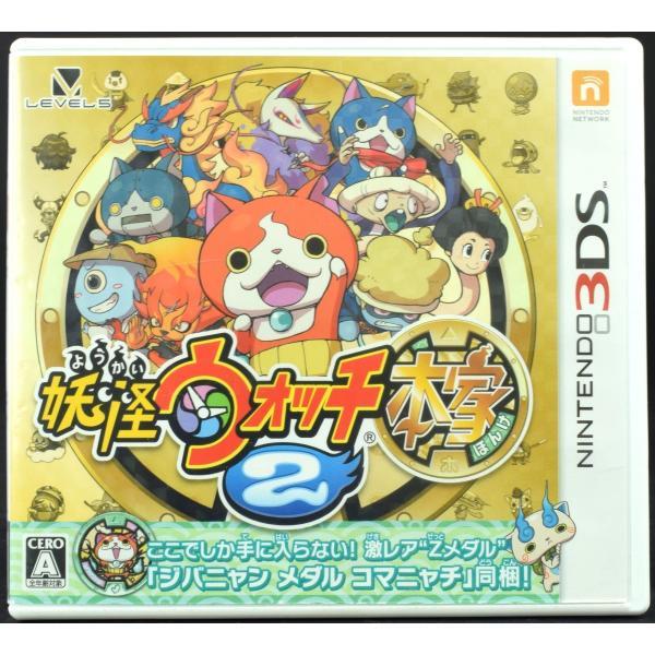 3DS 妖怪ウォッチ2本家 ソフト・ケース NINTENDO3DS 中古|wasou-marron