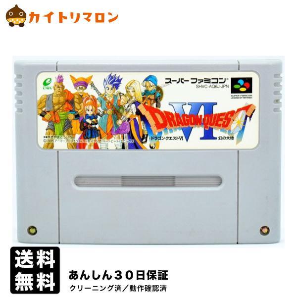 SFC ドラゴンクエスト6 幻の大地 ソフトのみ スーパーファミコン ソフト 中古 wasou-marron