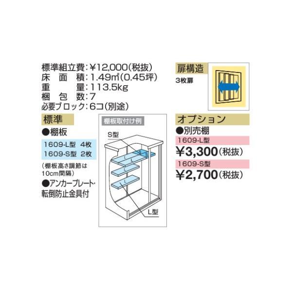 ヨド物置 エスモ ESE-1609E 一般型 東海地区限定(愛知県・岐阜県・三重県) wasou 02