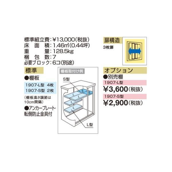 ヨド物置 ESE-1907A 一般型 東海地区限定(愛知県・岐阜県・三重県)|wasou|02