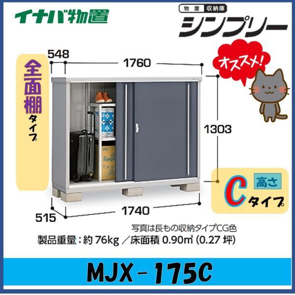 イナバ物置 シンプリー MJX-175C (愛知県・岐阜県・三重県・静岡県)限定|wasou