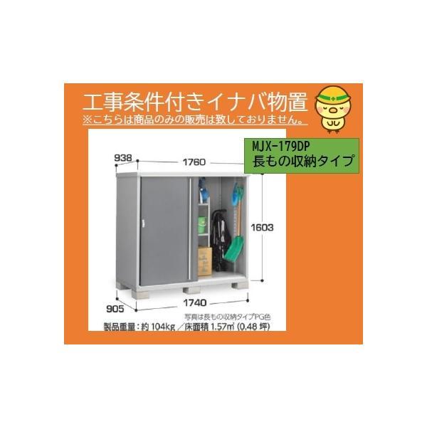 稲葉製作所 シンプリー MJX-179DP