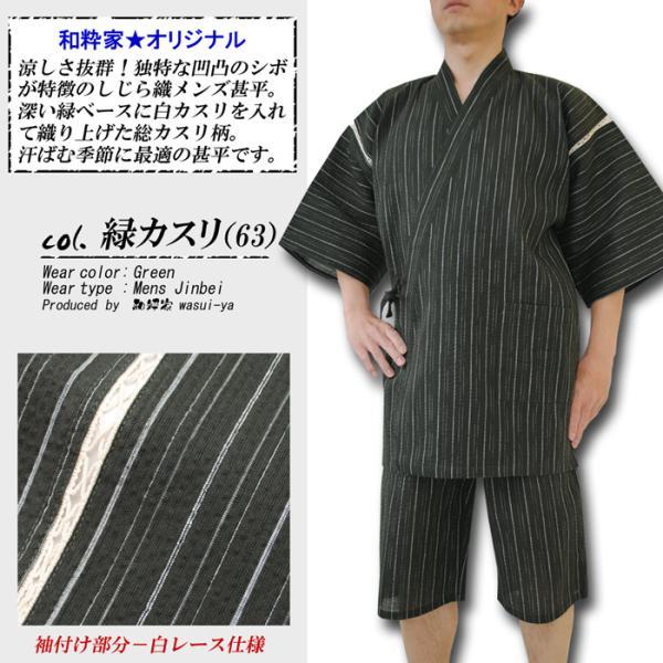 父の日 甚平 メンズ 和粋 しじら織 甚平 じんべい 8色 綿100% S・M・L・LL サイズ 対応 しじら織り 紳士 メンズ mens 男子 男性 jinbei|wasui-ya|11