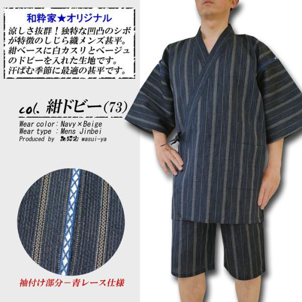 父の日 甚平 メンズ 和粋 しじら織 甚平 じんべい 8色 綿100% S・M・L・LL サイズ 対応 しじら織り 紳士 メンズ mens 男子 男性 jinbei|wasui-ya|13