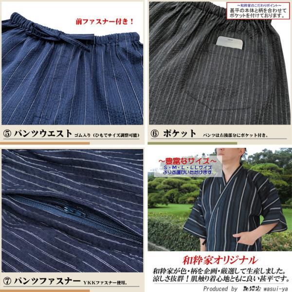 父の日 甚平 メンズ 和粋 しじら織 甚平 じんべい 8色 綿100% S・M・L・LL サイズ 対応 しじら織り 紳士 メンズ mens 男子 男性 jinbei|wasui-ya|16