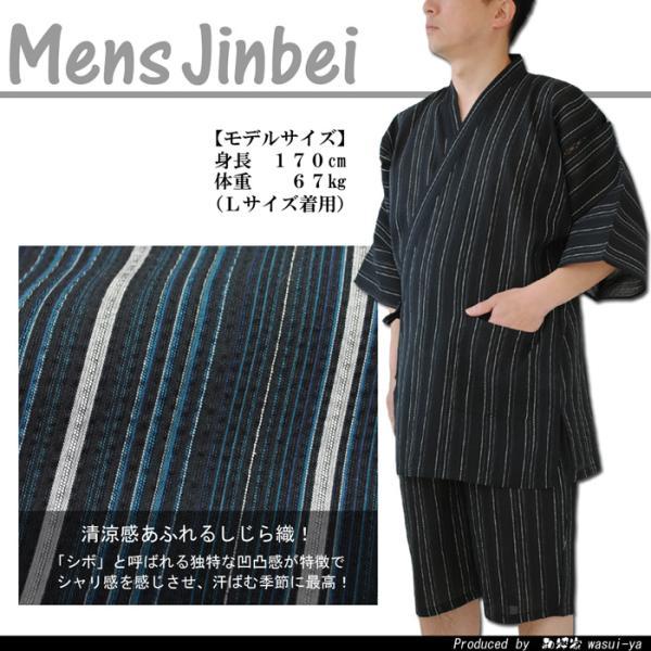 父の日 甚平 メンズ 和粋 しじら織 甚平 じんべい 8色 綿100% S・M・L・LL サイズ 対応 しじら織り 紳士 メンズ mens 男子 男性 jinbei|wasui-ya|17