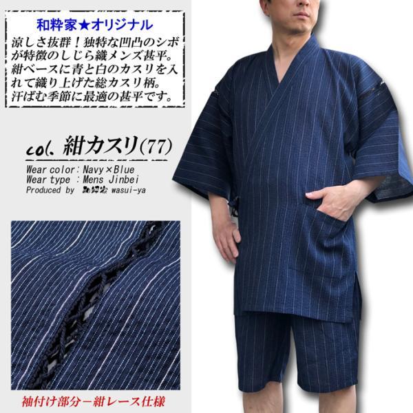 父の日 甚平 メンズ 和粋 しじら織 甚平 じんべい 8色 綿100% S・M・L・LL サイズ 対応 しじら織り 紳士 メンズ mens 男子 男性 jinbei|wasui-ya|07