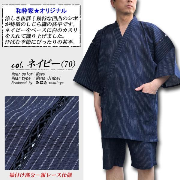 父の日 甚平 メンズ 和粋 しじら織 甚平 じんべい 8色 綿100% S・M・L・LL サイズ 対応 しじら織り 紳士 メンズ mens 男子 男性 jinbei|wasui-ya|09