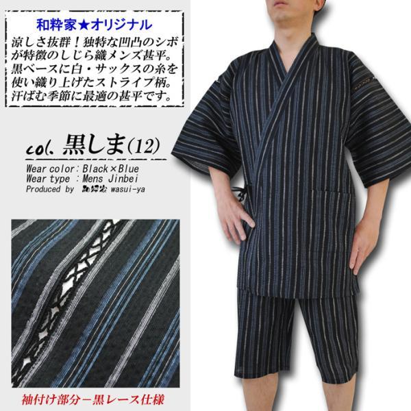 父の日 甚平 メンズ 和粋 しじら織 甚平 じんべい 8色 綿100% S・M・L・LL サイズ 対応 しじら織り 紳士 メンズ mens 男子 男性 jinbei|wasui-ya|10