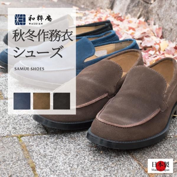 靴 日本製 作務衣シューズ 24.5 27.0cm    通年 リーガルコーポレーション製造 父の日  ギフト