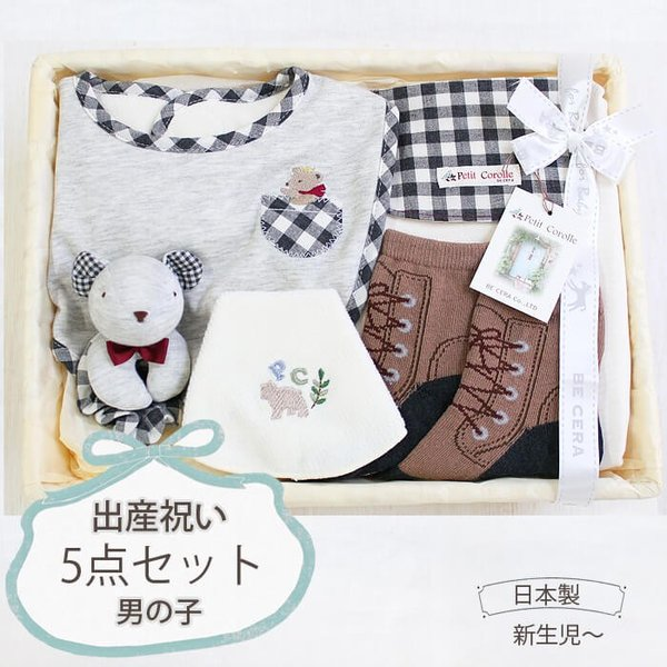 出産祝い 男の子 5点 セット 日本製 チェック くま 出産祝いセット オーガニック コットン 綿 ビセラ 赤ちゃん ギフト プレゼント|wata-boushi