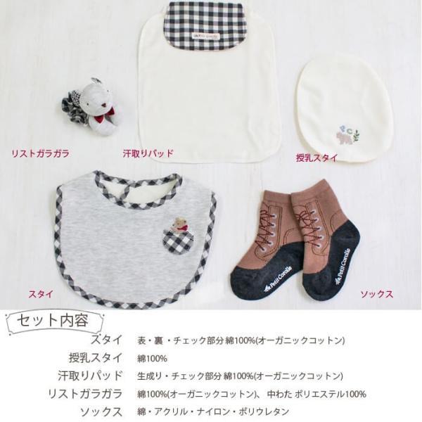 出産祝い 男の子 5点 セット 日本製 チェック くま 出産祝いセット オーガニック コットン 綿 ビセラ 赤ちゃん ギフト プレゼント|wata-boushi|02