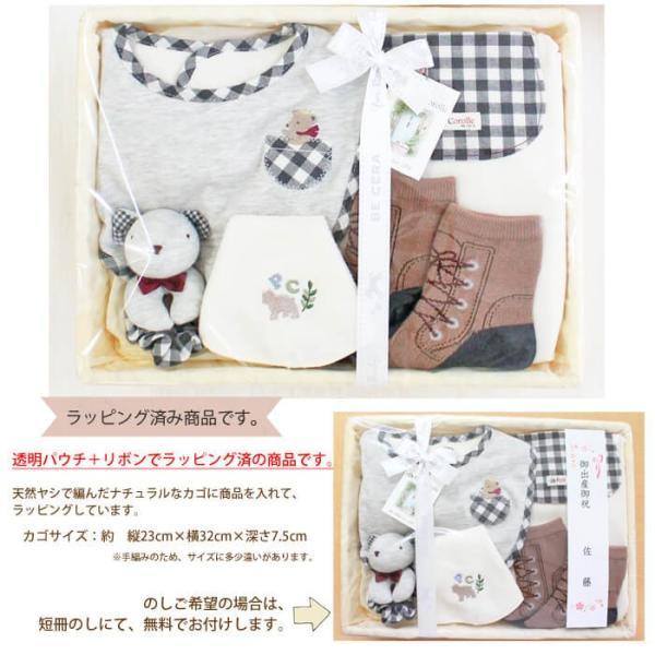 出産祝い 男の子 5点 セット 日本製 チェック くま 出産祝いセット オーガニック コットン 綿 ビセラ 赤ちゃん ギフト プレゼント|wata-boushi|04