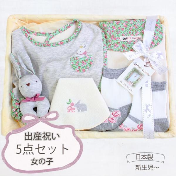 出産祝い 女の子 5点 セット 日本製 ラビット フラワー 出産祝いセット オーガニック コットン 綿 ビセラ 赤ちゃん ギフト プレゼント wata-boushi