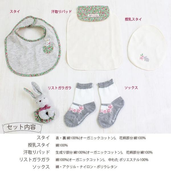 出産祝い 女の子 5点 セット 日本製 ラビット フラワー 出産祝いセット オーガニック コットン 綿 ビセラ 赤ちゃん ギフト プレゼント wata-boushi 02