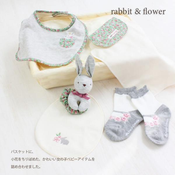 出産祝い 女の子 5点 セット 日本製 ラビット フラワー 出産祝いセット オーガニック コットン 綿 ビセラ 赤ちゃん ギフト プレゼント wata-boushi 03