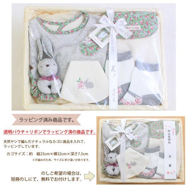 出産祝い 女の子 5点 セット 日本製 ラビット フラワー 出産祝いセット オーガニック コットン 綿 ビセラ 赤ちゃん ギフト プレゼント wata-boushi 04