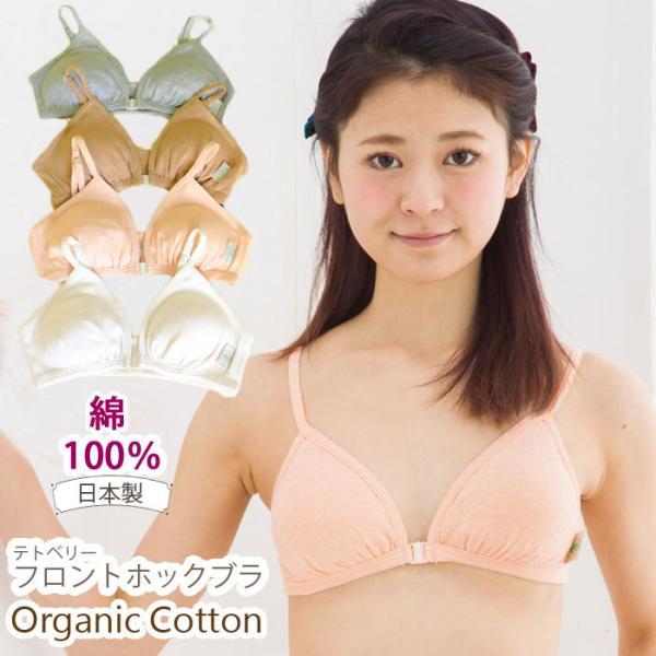 オーガニックコットンブラジャーフロントホックブラノンワイヤー綿LeafCubeOrganicテトベリーやわらかフロントホックブラ