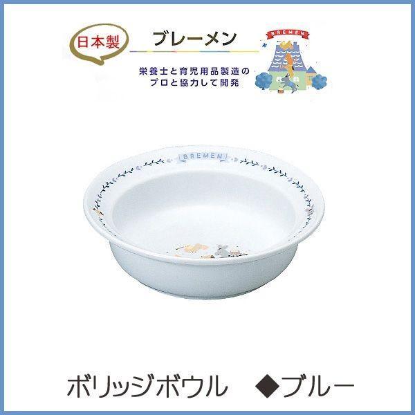 幼児 食器 ボリッジボウル (ブレーメン(ブルー) )  NARUMI ナルミ 日本製 子供 強化耐熱磁器