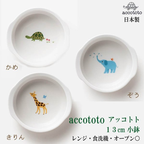 子供 食器 小鉢 陶器 離乳食 日本製 ニッコー食器 accototo アッコトト かめ きりん ぞう 単品 13cm小鉢 男の子 女の子