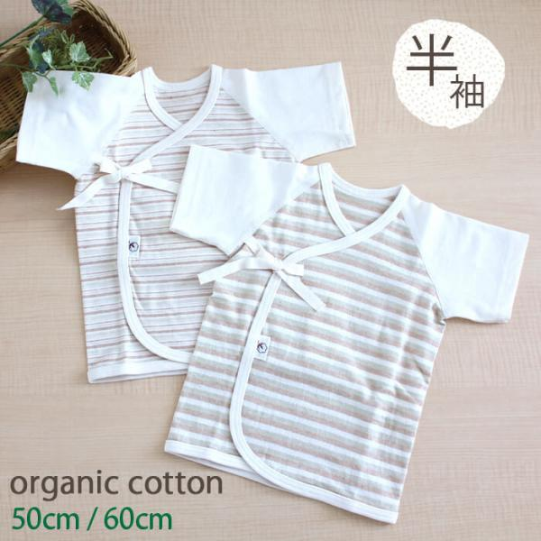 半袖 短肌着 夏 オーガニックコットン 綿100% 新生児 日本製 ナチュラル ボーダー柄 オーガニックガーデン ORGANIC GARDEN 綿 出産祝い(メール便可)