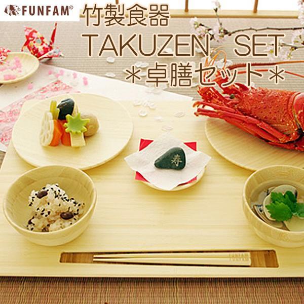 食器セット TAKUZEN SET 卓膳セット FUNFAM ファンファン 出産祝・お食い初め・お誕生日祝・結婚祝で大人気 竹製食器 安心の日本製 簡易ラッピング無料|wata-boushi
