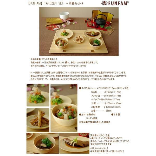 食器セット TAKUZEN SET 卓膳セット FUNFAM ファンファン 出産祝・お食い初め・お誕生日祝・結婚祝で大人気 竹製食器 安心の日本製 簡易ラッピング無料|wata-boushi|02