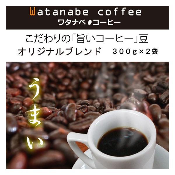 こだわりの「旨いコーヒー」 オリジナルブレンド レギュラーコーヒー 豆・粉(300g×2)|watanabe-coffee