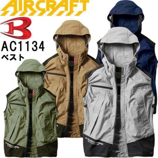 【即日発送】バートル AC1134 パーカーベスト 服のみ 2021新色【AIR CRAFT】ベスト BURTLE エアークラフト 空調服 熱中症対策 猛暑対策 作業着 作業服