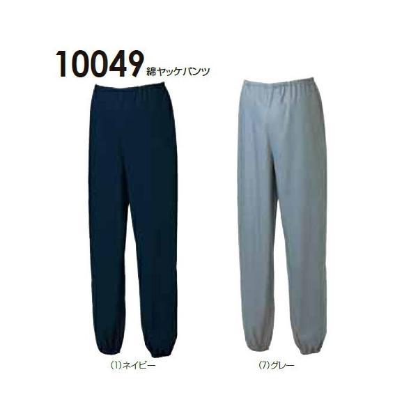 合羽 雨具 レインウェア 綿ヤッケパンツ 10049 (3L) 桑和(SOWA) お取寄せ