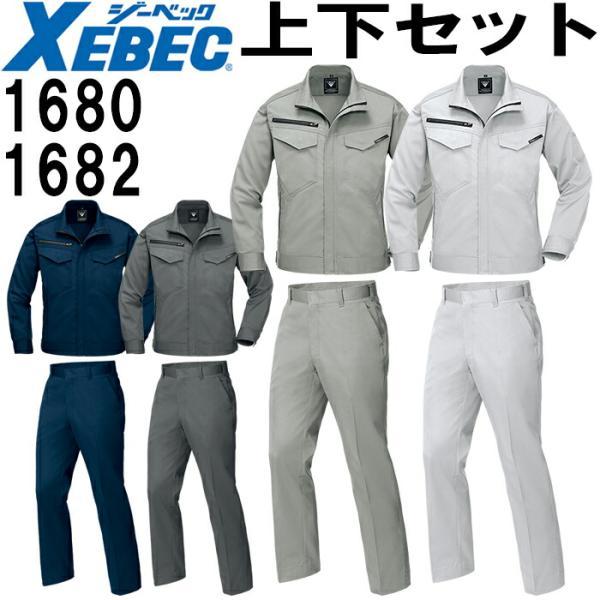 送料無料 上下セット ジーベック(XEBEC) ブルゾン 1680 (S〜LL)&ノータックスラックス 1682 (70cm〜100cm) セット (上下同色) 秋冬用作業服 作業着 取寄