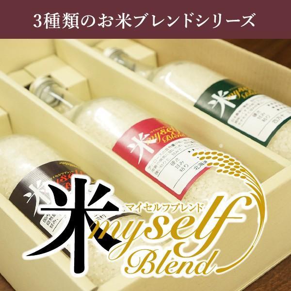 米(マイ)セルフブレンド*ワイン瓶3本セット/オリジナルお米のギフト/お中元 お歳暮 贈答用|watanabebeikoku