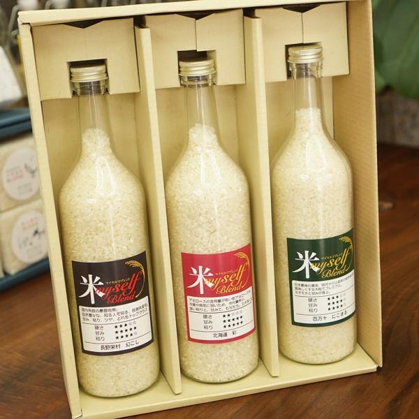 米(マイ)セルフブレンド*ワイン瓶3本セット/オリジナルお米のギフト/お中元 お歳暮 贈答用|watanabebeikoku|02