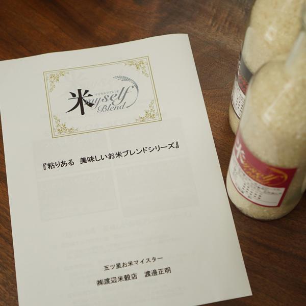 米(マイ)セルフブレンド*ワイン瓶3本セット/オリジナルお米のギフト/お中元 お歳暮 贈答用|watanabebeikoku|03